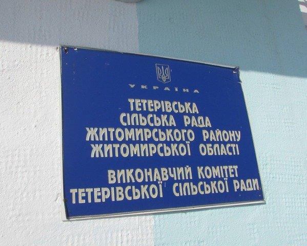 Бюджет Тетерівської ОТГ просто проїдається - депутати