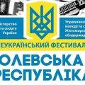 Всеукраїнський фестиваль «Олевська Республіка» отримав державне фінансування