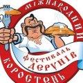На Житомирщині цього року пройде фестиваль дерунів