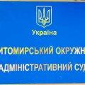 """Депутати """"воюють"""" за школи в Бердичівському районі. ФОТО"""