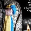 Сьогодні у Житомирі вшанують пам'ять захисників