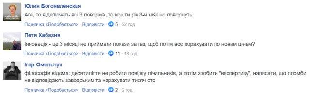 """Що пишуть житомиряни про якість роботи """"Житомиргазу""""?"""