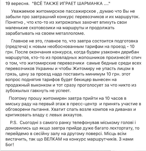 Житомирян завтра запрошують в міську раду на обговорення важливого питання