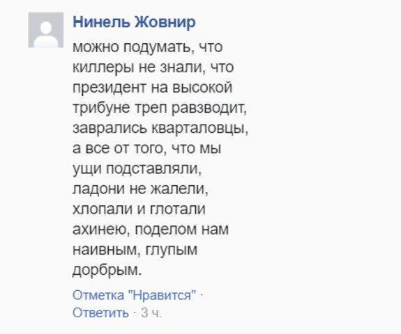 Що пишуть житомиряни про обстріл помічника президента Сергія Шефіра?