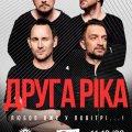 """Гурт """"Друга ріка"""" зняли кліп у Житомирі. ВІДЕО"""