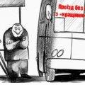 У Житомирі реформи на транспорті проводять за найвищою ціною