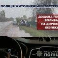 На Житомирщині водіїв попереджають про погіршення видимості на дорогах