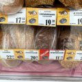 У кіосках знову подорожчав улюблений хліб житомирян. ФОТО