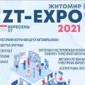 У Житомирі відбудеться Всеукраїнський фестиваль «ZT-EXPO 2021»