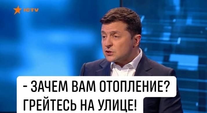 Немного про очередное враньё Зеленского, который ненавидит всех украинцев