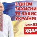 Привітання Олега Дзюбенка з Днем захисників і захисниць України